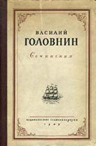 Василий Михайлович Головнин -В плену у японцев в 1811, 1812 и 1813 годах