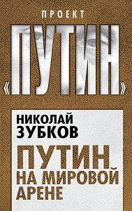 Николай Зубков -Путин на мировой арене