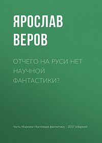Ярослав Веров -Отчего на Руси нет научной фантастики?