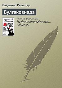 Владимир Рецептер -Булгаковиада