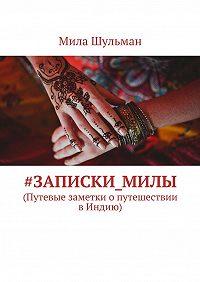Мила Шульман -#Записки_Милы. (Путевые заметки опутешествии вИндию)
