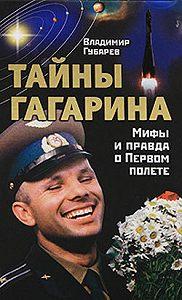 Владимир Губарев -Тайны Гагарина. Мифы и правда о Первом полете