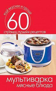С. П. Кашин -Мультиварка. Мясные блюда