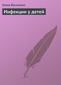Елена Василенко -Инфекции у детей