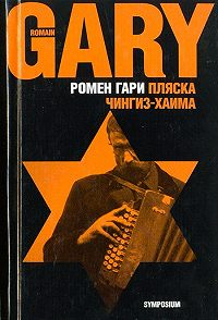 Ромен Гари -Пляска Чингиз-Хайма