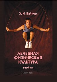 Эдуард Наумович Вайнер - Лечебная физическая культура