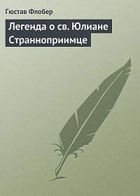 Гюстав Флобер -Легенда о св. Юлиане Странноприимце