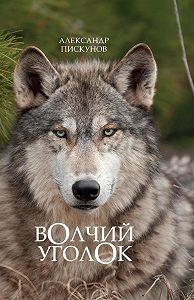 Александр Пискунов - Волчий уголок