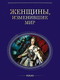 Валентина Скляренко, Татьяна Иовлева, Валентина Мац - Женщины, изменившие мир