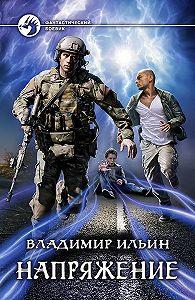 Владимир Ильин - Напряжение
