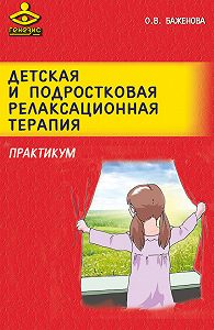 Оксана Баженова -Детская и подростковая релаксационная терапия. Практикум