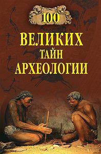 А. В. Волков -100 великих тайн археологии