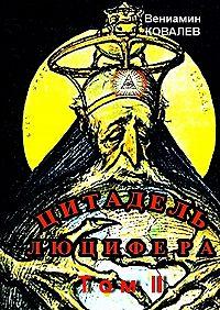 Вениамин Ковалев -Цитадель Люцифера. Том II