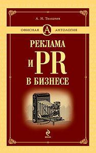 А. Н. Толкачев - Реклама и PR в бизнесе