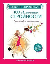 Александр Кондрашов - Доктор Борменталь. 100 и 1 шаг к вашей стройности. Просто, эффективно, доступно