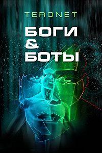 Teronet -Боги & Боты