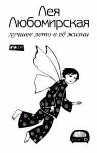 Лея Любомирская -Лучшее лето в её жизни