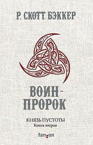 Р. Скотт Бэккер -Князь Пустоты. Книга вторая. Воин-Пророк