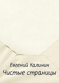 Евгений Калинин - Чистые страницы