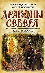 Андрей Посняков -Крест и порох