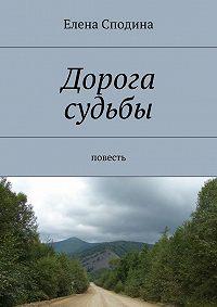Елена Сподина -Дорога судьбы