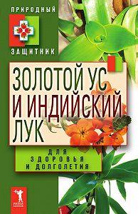 Ю. Николаева -Золотой ус и индийский лук для здоровья и долголетия