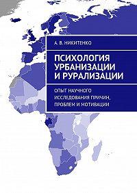 А. Никитенко -Психология урбанизации ирурализации. Опыт научного исследования причин, проблем и мотивации