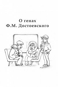 Алексан Аракелян -O генах Ф. М. Достоевского