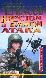 Дмитрий  Черкасов - Крестом и булатом. Атака