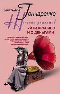Светлана Гончаренко - Уйти красиво и с деньгами
