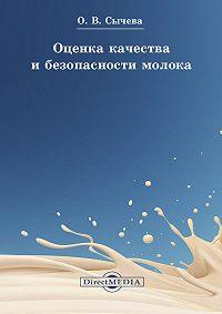 Ольга Сычева -Оценка качества и безопасности молока