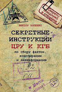 Виктор Попенко - Секретные инструкции ЦРУ и КГБ по сбору фактов, конспирации и дезинформации