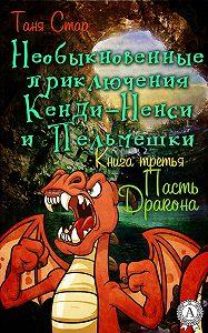 Таня Стар - Книга 3. Пасть Дракона