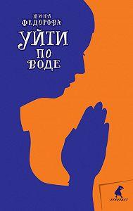 Нина Федорова -Уйти по воде