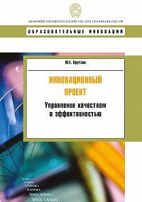 Михаил Круглов -Инновационный проект. Управление качеством и эффективностью