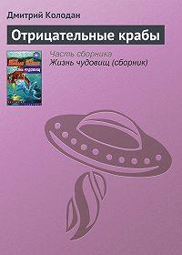 Дмитрий Колодан -Отрицательные крабы