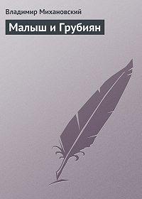 Владимир Михановский -Малыш и Грубиян