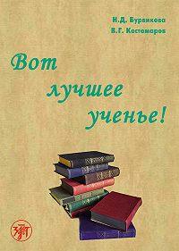 Виталий Костомаров -Вот лучшее ученье!