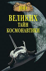 Станислав Славин - 100 великих тайн космонавтики