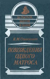 Константин Станюкович -Похождения одного матроса