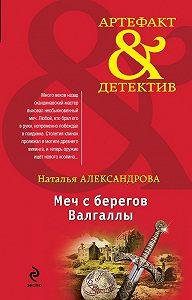 Наталья Александрова -Меч с берегов Валгаллы