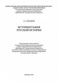 Александр Поляков -Историография русской истории