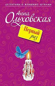 Анна Ольховская - Первый раз