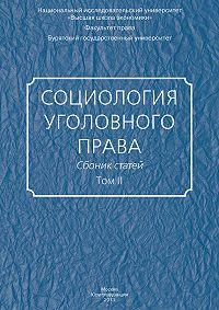Сборник статей -Социология уголовного права. Сборник статей. Том II