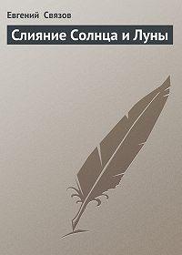 Евгений Связов -Слияние Солнца и Луны