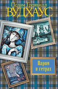 Пелам Вудхаус -Парни в гетрах
