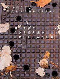 Максуд Ибрагимбеков -В аду повеяло прохладой