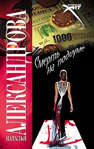 Наталья Александрова - Смерть на подиуме