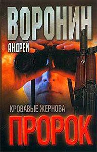 Андрей Воронин -Кровавые жернова