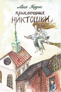 Лёня Герзон -Приключения Никтошки